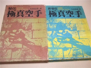 this is karate masutatsu oyama pdf