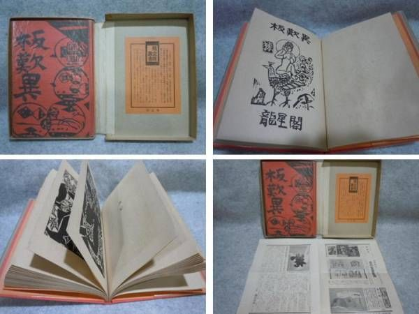 Munakata Japan  city photos gallery : Photo3: Japanese vintage book Shiko Munakata Works 1954