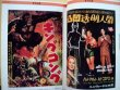 Photo3:   SF horror film Poster Collection 1949-1964 (1984) Japanese book (3)