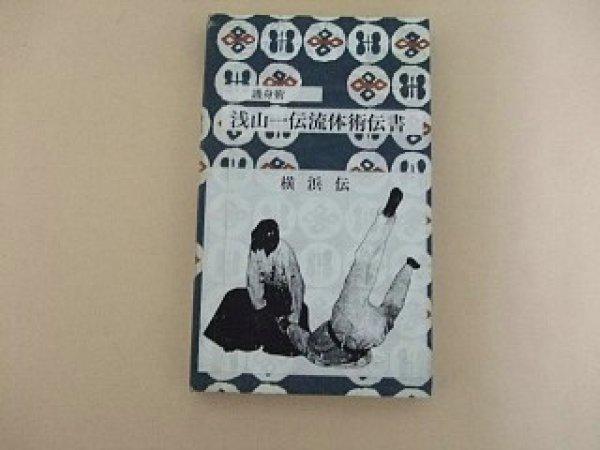 Photo1: Japanese Martial Arts Book - Goshinjutsu Asayama Ichiden-ryu Taijutsu Densho Yokohama den (1)