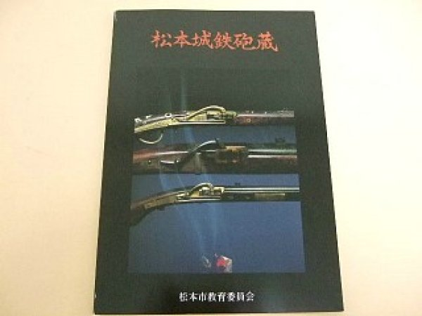 Photo1: Japanese sword katana tsuba samurai book - Japanese Matchlock for Samurai Photo Collection (1)