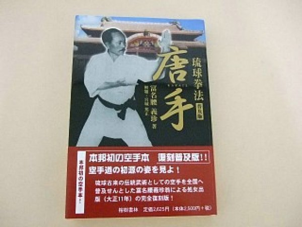 Photo1: Japanese Martial Arts Book - Gichin Funakoshi The Greatest Karate Master First Karate Book (1)