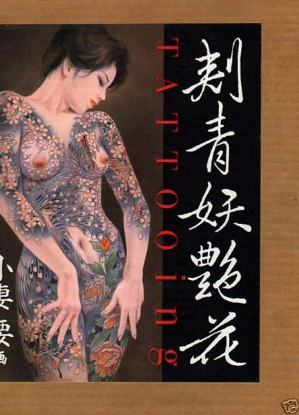Photo1: KANAME OZUMA WOMEN OF TATTOOING JAPANESE KINBAKU【USED】 (1)