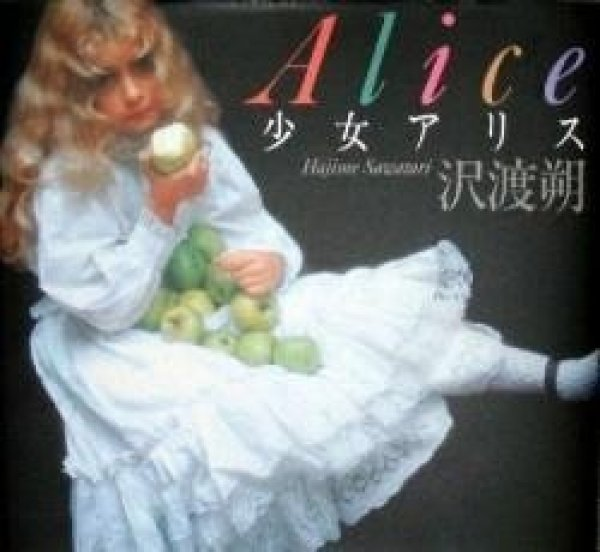 "Photo1: Hajime Sawatari ""Alice"" rare out of print photo book (1)"