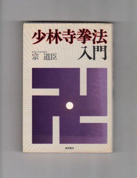 Photo1: Shorinji Kempo Nyumon by Doshin So VERY RARE 1977 (1)