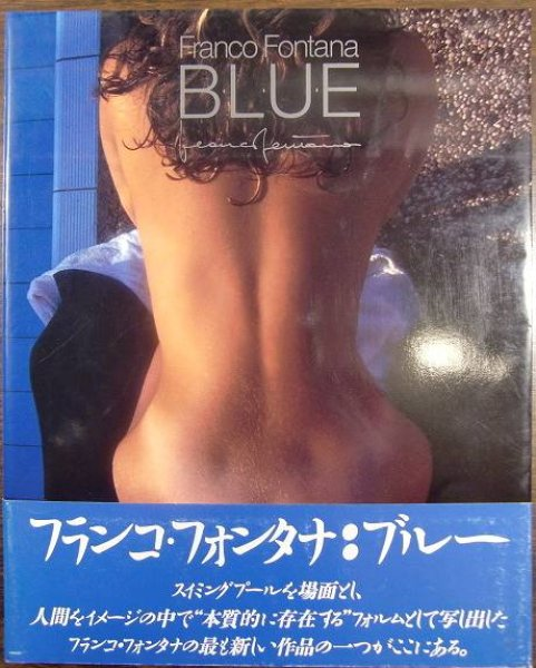 Photo1: Franco Fontana 【Blue】 : USED (1)