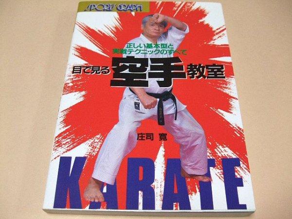 Photo1: KARATE BOOK HIROSHI SHOJI KARATE KYOSHITSU (1)