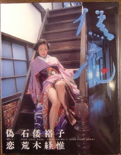 Photo1: Nobuyoshi Araki - Giren / Fake Love Nude 【USED】 (1)