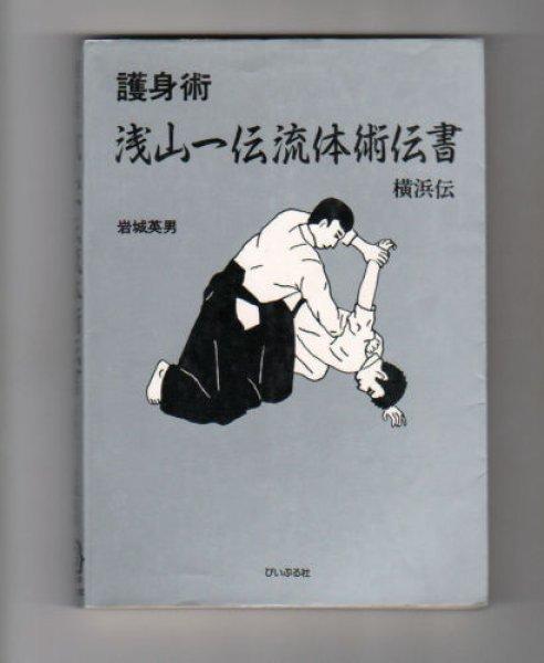 Photo1: Art of self-defense Asayama Ichiden Ryu Taijutsu Densho /  Iwaki Hideo 【USED】 (1)