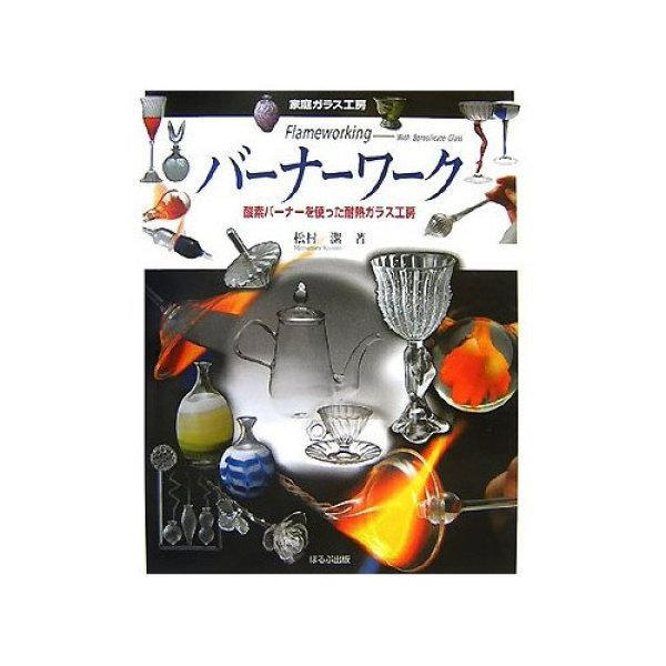 Photo1: Flame Working With Borosilicate Glass Book Tombodama (1)