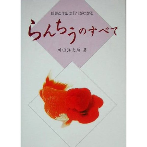 Photo1: Fish Book Japanese Ranchu Goldfish Elucidation 【USED】 (1)