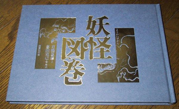Photo1: Tattoo Japanese Ghost Demon Spirit Kappa Ogre Cyclopes YOUKAI 【USED】 (1)