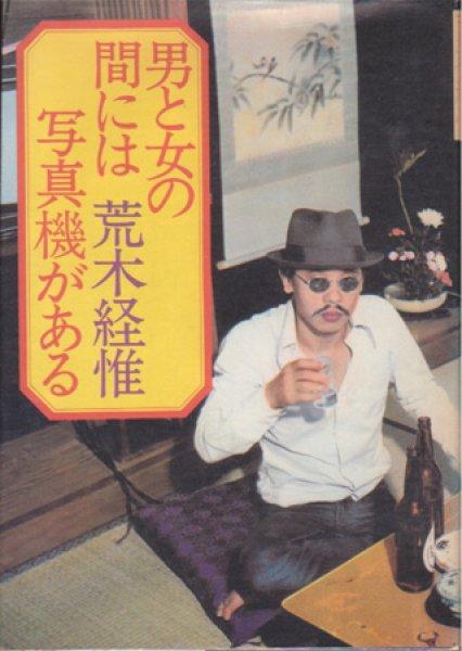 "Photo1: Nobuyoshi Araki ""CAMERA BETWEEN MAN and WOMAN"" (1)"