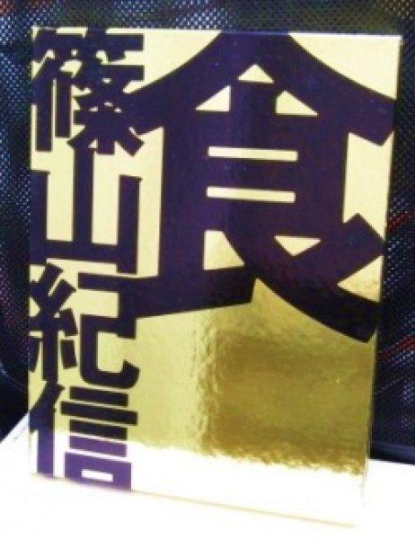 Photo1: Kishin Shinoyama 【Shoku】 Food Photograph Collection (1)