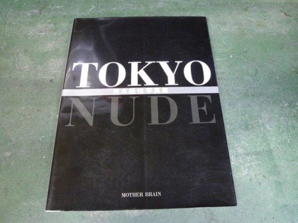 Photo1: Nobuyoshi Araki 【TOKYO NUDE】 (1)