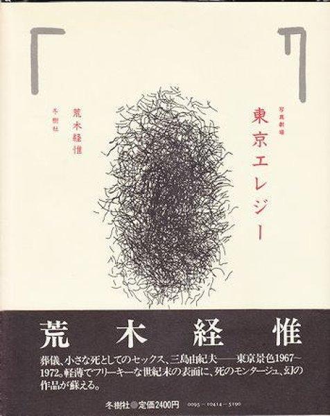 Photo1: Nobuyoshi Araki 【Tokyo Elegy】 (1)