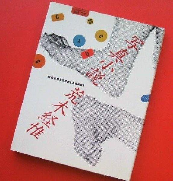 Photo1: Nobuyoshi Araki 【Photo-Novel】Senti Roman 1981 (1)