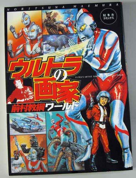 Photo1: Art Illustrations Book Ultra's artist Noritsuna Maemura world Ultraman 【USED】 (1)