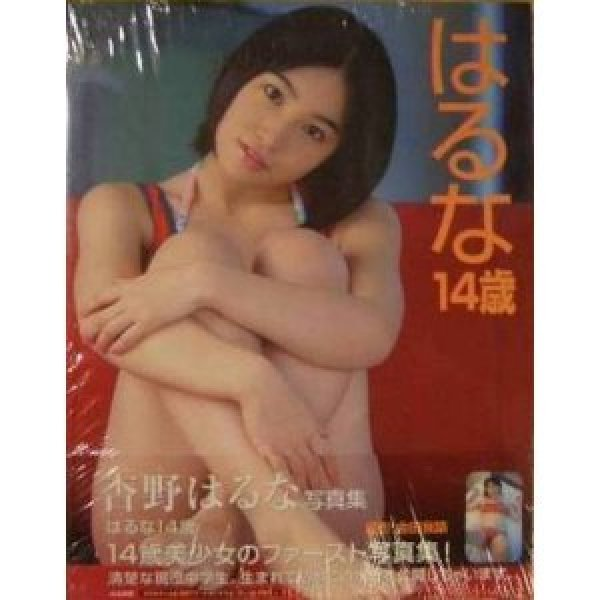 "Photo1: ""14 years old of HARUNA"" by Garo Aida Photobook 【USED】 (1)"