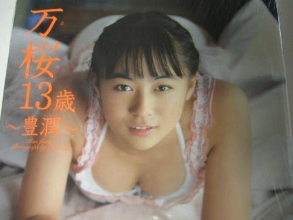 "Photo1: ""13 years old of MAO KOBAYASI"" PART2 by Garo Aida Photobook (1)"