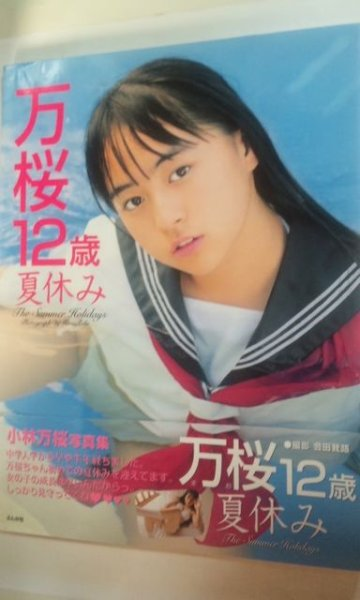 "Photo1: ""12 years old of MAO KOBAYASI PART3"" by Garo Aida Photobook (1)"