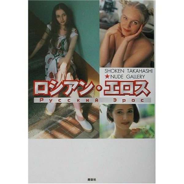 Photo1: Photographed by SHOKEN TAKAHASHI 【Russian Eros】  PHOTO BOOK (1)