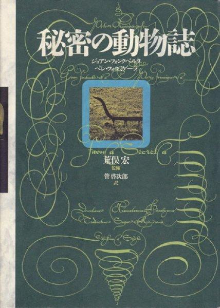 Photo1: Joan Fontcuberta FAUNA SECRETA Photo book japanese edition (1)
