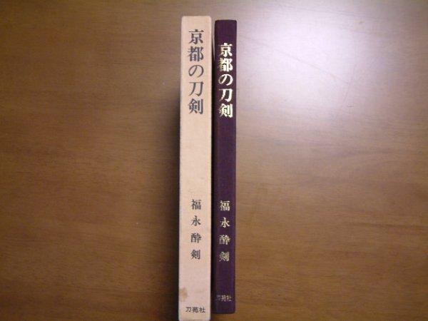Photo1: Japanese sword katana tsuba samurai book : kyoto no touken 1976 (1)