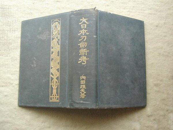 Photo1: Japanese sword katana book : dai nihonto ken shinkou 1934 SOTEN UCHIDA (1)