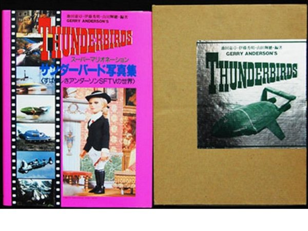 Photo1: Japanese Book - GERRY ANDERSON THUNDERBIRDS VISUAL BOOK JAPAN SF TV WORLD UFO SPACE 1999 (1)