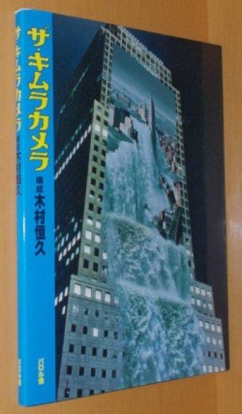 Photo1: Japanese book The Kimura camera - Visual scandal of Tsunehisa Kimura 2006 (1)