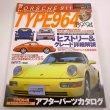 Photo1: Porsche Japanese book - Porsche 911 type 964 Complete Guide (1)