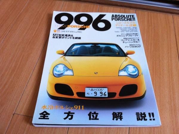 Photo1: Porsche Japanese book - I Love Porsche 996 Complete Guide (1)