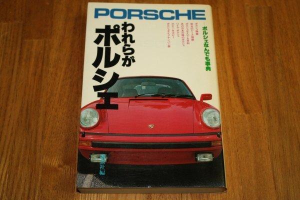 Photo1: Porsche Japanese book - Porsche encyclopedia  (1)