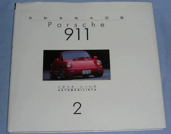 Photo1: Porsche Japanese book - Porsche 911 No.2 (1)