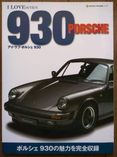 Photo1: Porsche Japanese book - I Love Porsche 930 Complete Guide (1)