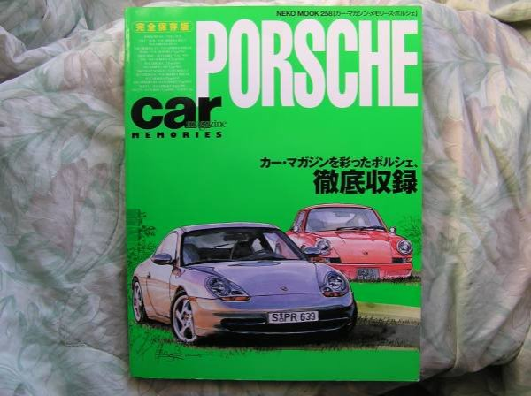 Photo1: Porsche Japanese book - Porsche Complete Guide (1)