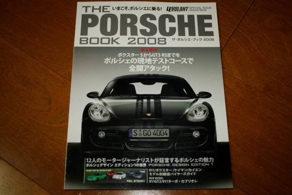 Photo1: Porsche Japanese book - The Porsche book 2008 (1)
