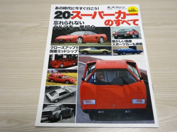 Photo1: Supercar Super car Japanese book ― twentieth century All of Supercars (1)