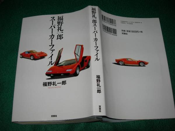 Photo1: Supercar Super car Japanese book - Super car File by Ayaichiro Fukuno (1)