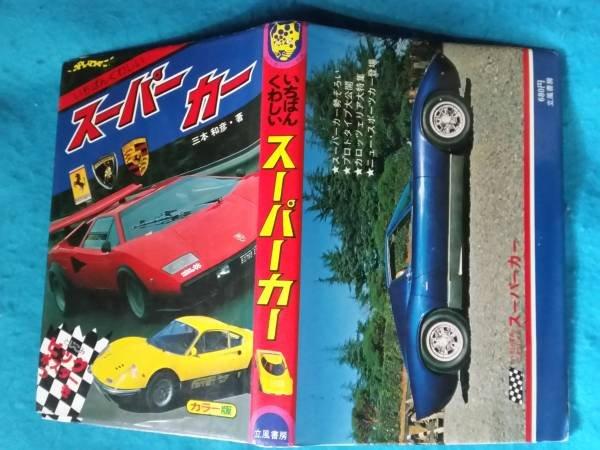 Photo1: Supercar Super car Japanese book - most detailed SUPERCAR  (1)