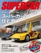 Photo1: Supercar Super car Japanese book - Supercar garage life (1)
