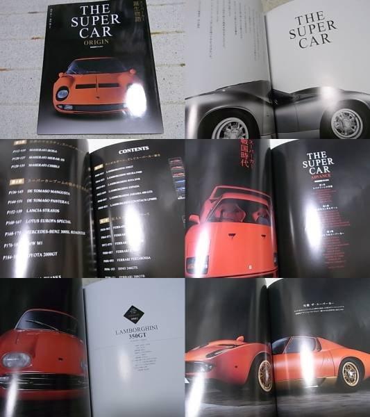 Photo1: Supercar Super car Japanese book - THE SUPER CAR ORIGIN (1)