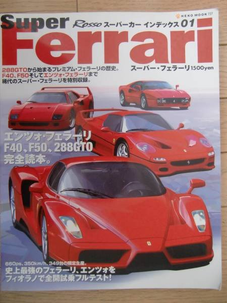 Photo1: Ferrari japanese book - Super Ferrari―F40、F50、Enzo (1)