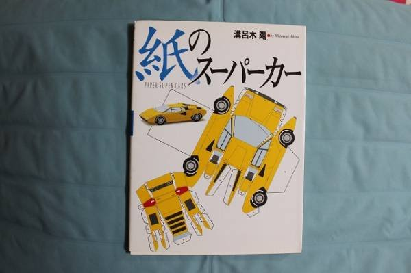 Photo1: Supercar Super car Japanese book - Paper craft Supercar of the paper (1)