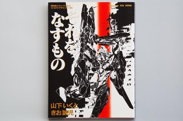 Photo1: illustration book - Neon Genesis Evangelion: concept design works  (1)
