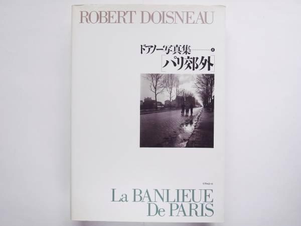 Photo1: Photographer Robert Doisneau Photo album : the suburbs of PARIS vol.4 (1)