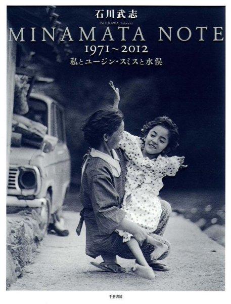 Photo1: Japanese edition photo album MINAMATA NOTE 1971-2012:Photographs by William Eugene Smith (1)