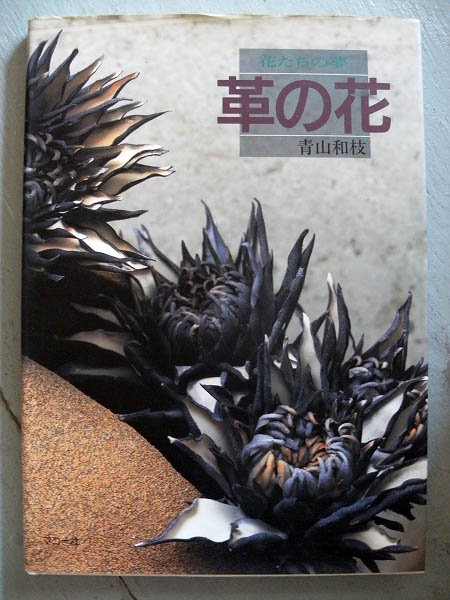 Photo1: Leather Flower Work Collection/Japanese Handmade Craft Book : Flower of the dream leather of flowers by KAZUE AOYAMA (1)