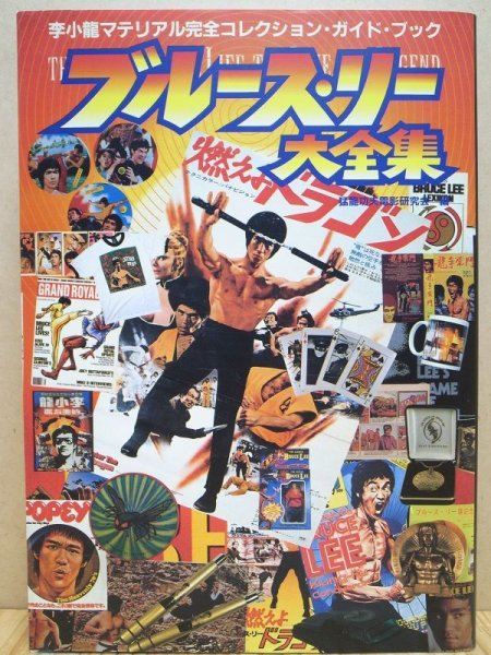 Photo1: Japanese edition Bruce Lee / Lee Jun-fan / Jeet Kune Do photo book : Bruce Lee material perfection collection guide book (1)